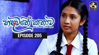 Hadawathe Kathawa Episode 205 || ''හදවතේ කතාව''|| 26th October 2020 Thumbnail