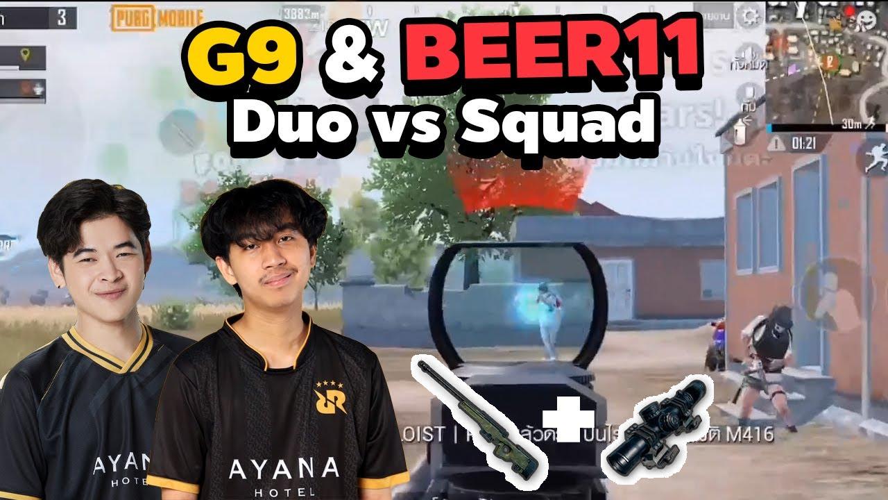 PUBG M : G9 & BEER11 2-4 ถือว่าลุม