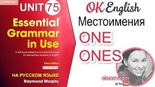 Unit 75 Английские местоимения ONE / ONES. Уроки английского для начинающих