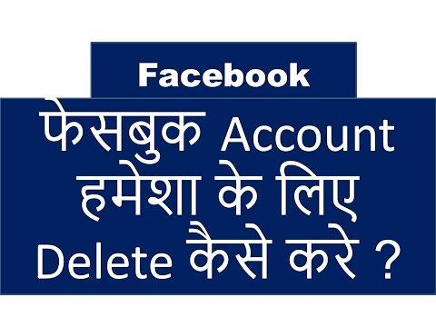 How To Delete Facebook Account Permanently,FBअकाउंट हमेशा के लिए कैसे डिलीट करें,Delete facebook A/C