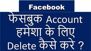 vuclip How To Delete Facebook Account Permanently,FBअकाउंट हमेशा के लिए कैसे डिलीट करें,Delete facebook A/C