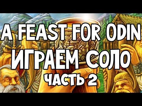 Часть 2. Играем в A Feast For Odin (Пир во славу Одина). Окончание соло игры.
