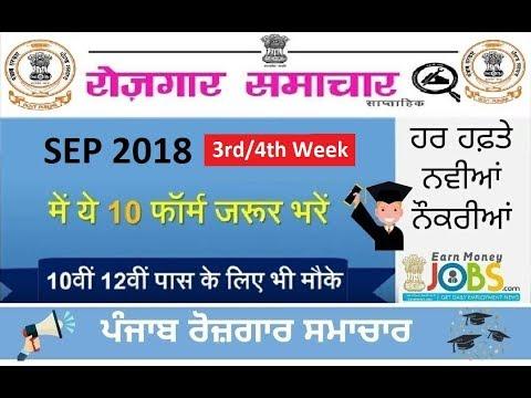 Sep 3rd/4th Week ਰੋਜ਼ਗਾਰ ਸਮਾਚਾਰ || Punjab Govt Jobs Sep 2018 | ਪੰਜਾਬ ਸਰਕਾਰੀ ਨੌਕਰੀ 2018