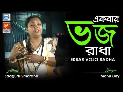 Ekbar Vojo Radha | একবার ভজ রাধা | Bangla Bhakti Geeti | Manu Dey | Beethoven Records
