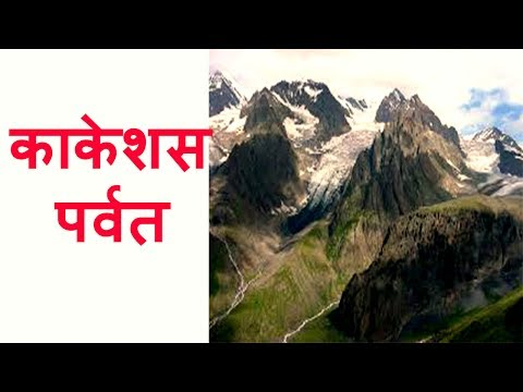 Caucasus mountain range | world geography in hindi | online class |lesson -11 |short documentary