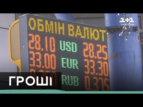 Чому зростає долар