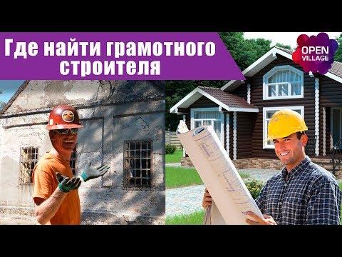 Строительная компания, как ее выбрать? Как построить дом и составить техническое задание?