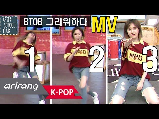 [AFTER SCHOOL CLUB] Imitating CHANGSUB's part frm BTOB's 'Missing You' MV (BTOB '그리워하다' 뮤비 창섭 파트)