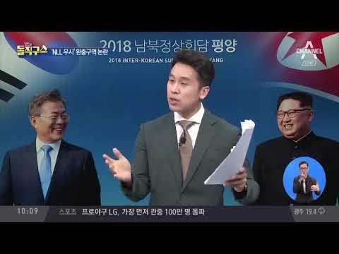 서해 훈련중단구역 북 50㎞ 남 85㎞…NLL 무시?