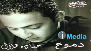 Hamada Helal - Kefaya Ya Ein / حمادة هلال - كفاية يا عين 2017 Video