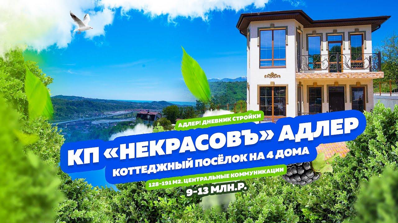 КП «Некрасовъ» от 9 млн. руб. Красивый вид! До Олимпийского парка 15 минут!