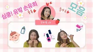 [동화쌤]유아교육 손유희 | 심쿵 유발 손유희 모음 (…