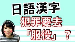 SUBSCRIBE TAMA CHANN HERE- https://goo.gl/2Ow1zA 動画を視聴してくれてありがとうございます~ 【SEE MORE...】 ❤♐影片目的♐❤ 【日語漢字和中文意思大不 ...