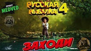 Дневник юного Рыболова 9 Осваиваю Спин Русская Рыбалка 4 РР4