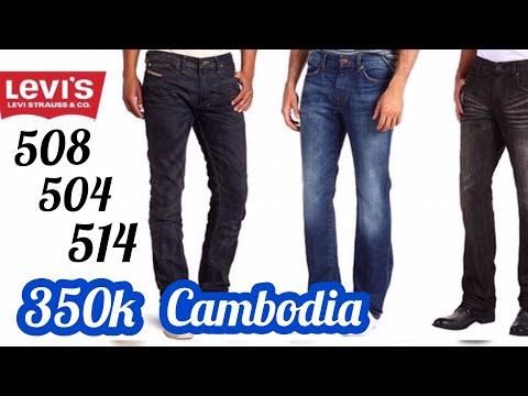 Jean levis 508,504,514 ống suông Cambodia có đẹp không? Thật giả lẫn lộn thị trường jean Việt Nam
