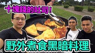 【野外煮食】十塊錢的吐司料理!黑暗料理的吐司是长什么样呢!(EP11)