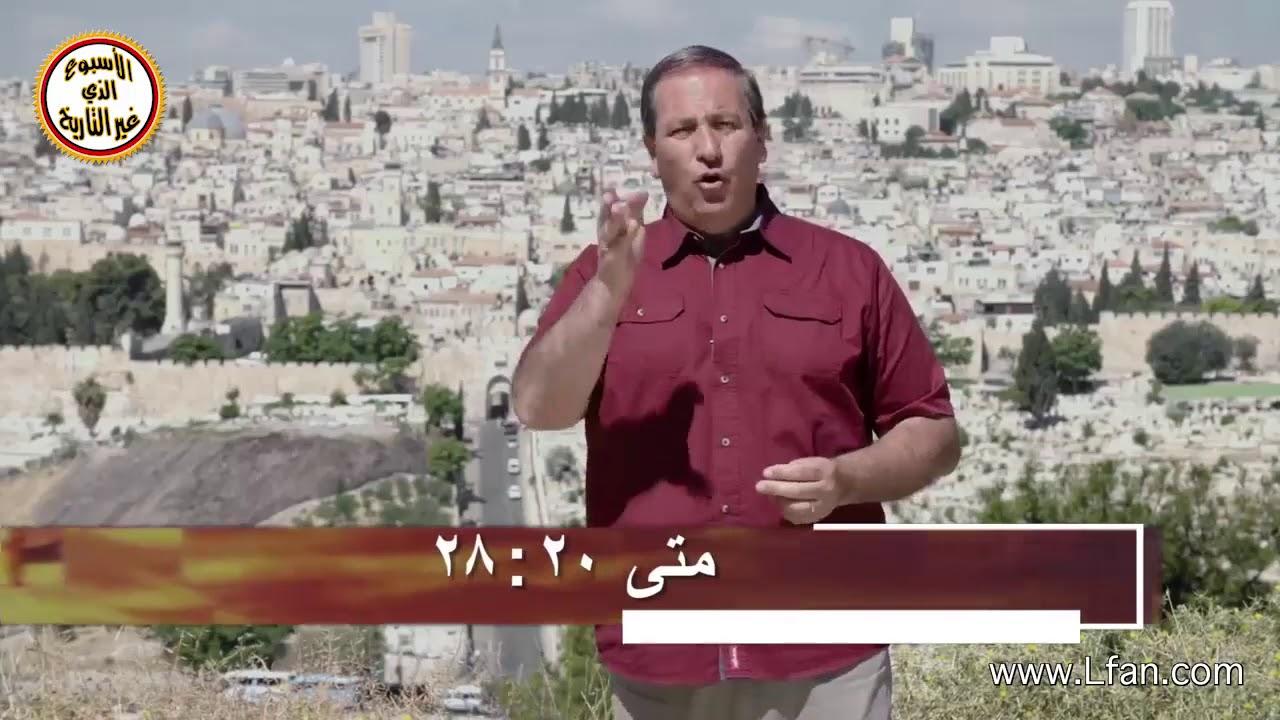 ح7 -17  تابع - أهمية المأمورية العظمى للكنيسة