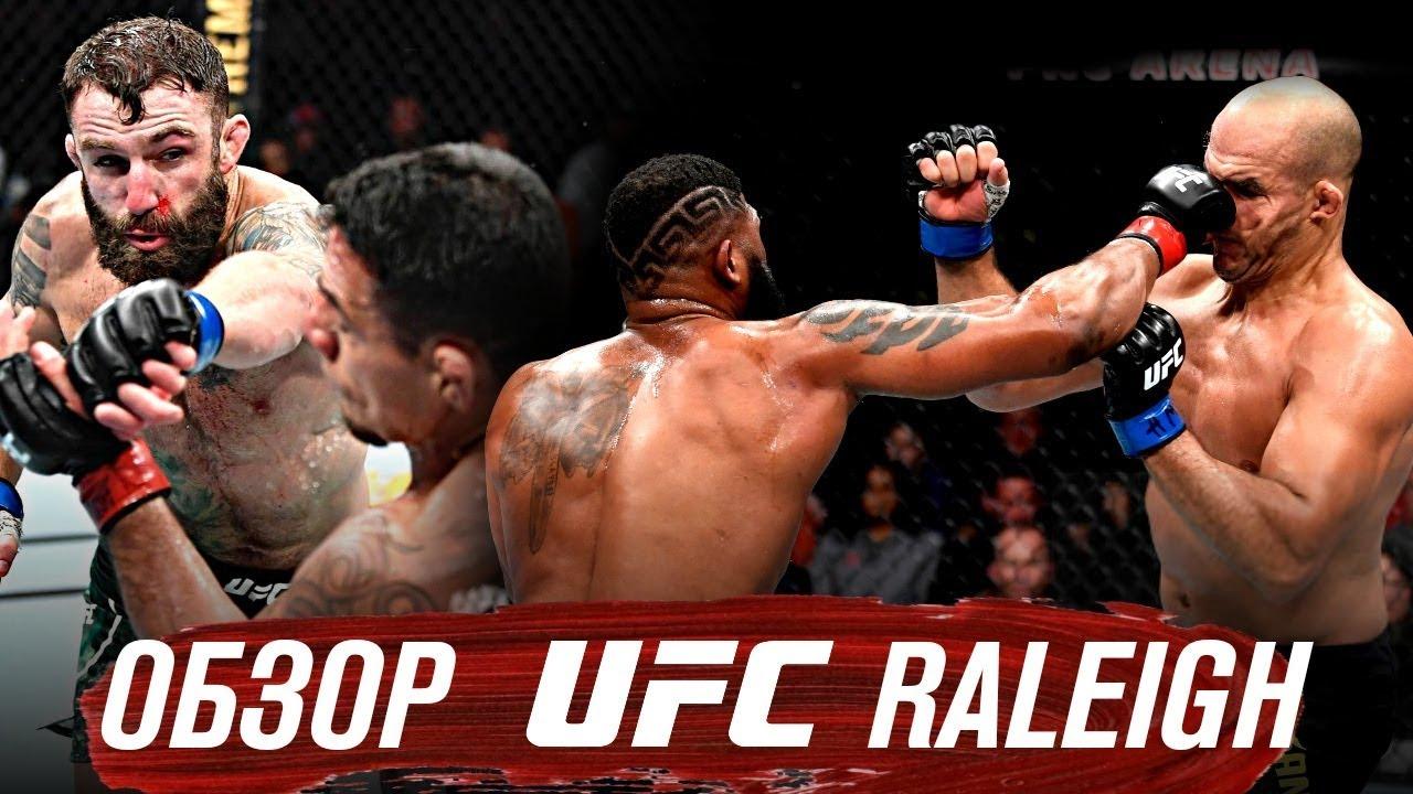 Полный обзор турнира UFC Fight Night 166