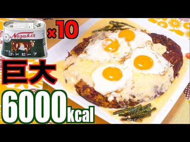 【大食い】[簡単]コンビーフ缶×10で巨大ハンバーグ!!![6000kcal]【木下ゆうか】
