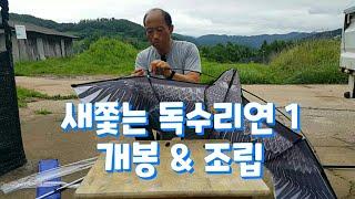 새쫓는 독수리연 1  - 개봉 & 조립