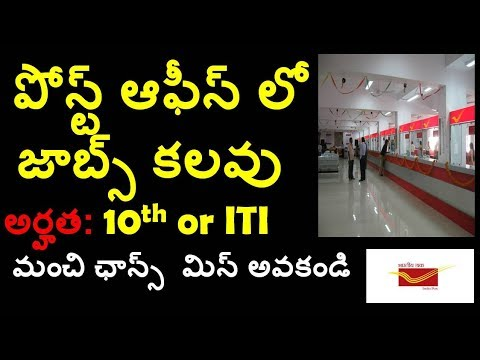 10th Class Qualification Jobs In Postal Department || latest gov job notifications 2017 in telugu