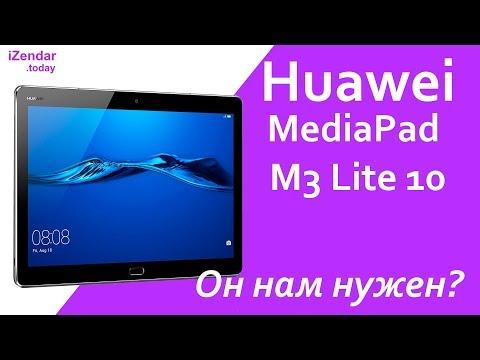 Обзор Huawei MediaPad M3 Lite 10: еле выговорил!