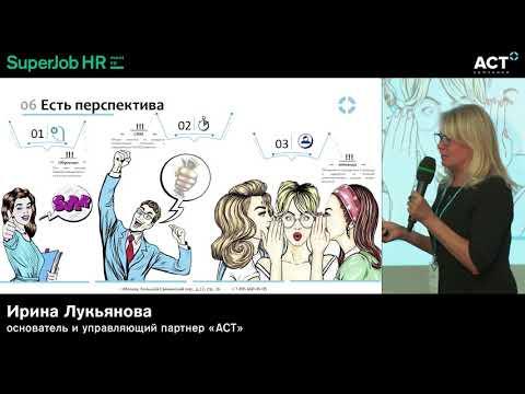 SuperJob HR-meetup «Автоматизация HR-процессов». Спикер: Ирина Лукьянова