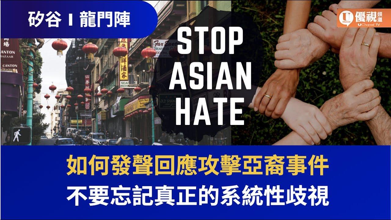 如何發聲回應攻擊亞裔事件 不要忘記真正的系統性歧視 掌權者永遠可以選擇受害者