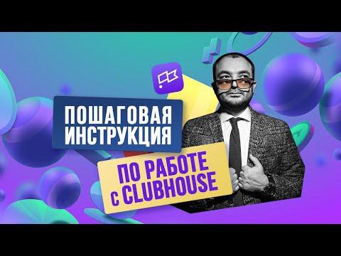 Пошаговая инструкция: как пользоваться Clubhouse (Клабхаус)