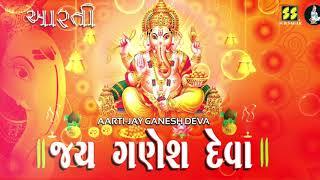 આરતી - જય ગણેશ જય ગણેશ Jay Ganesh Jay Ganesh Aarti: Parthiv Gohil   Music: Gaurang Vyas