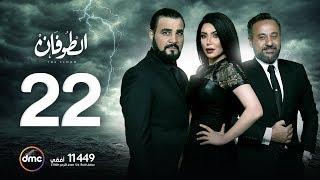 مسلسل الطوفان الحلقة الثانية والعشرون the flood episode 22
