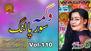 Wagma Sor Palang Vol-110 (Original Sound)