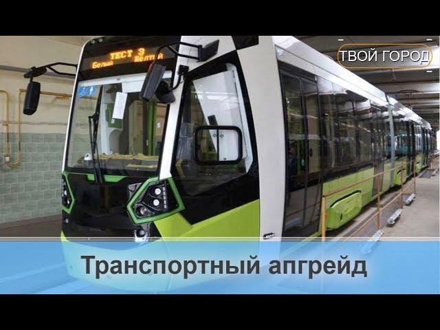 Новые модели общественного транспорта появятся в Минске. ТВОЙ ГОРОД