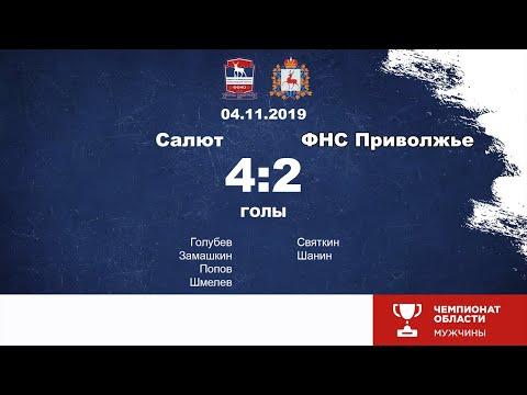 Салют (Дзержинск) - ФНС Приволжье (Нижний Новгород) 4-2