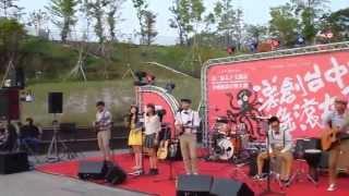 20140412樂創台中搖滾太子決賽-原色樂團-對你愛不完
