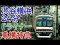 東急電鉄 2015 現行車両 大特集 / All Trains Of Tokyu Corporation 2015