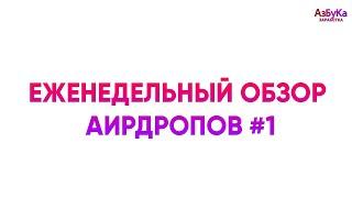 Еженедельный обзор Аирдропов #1