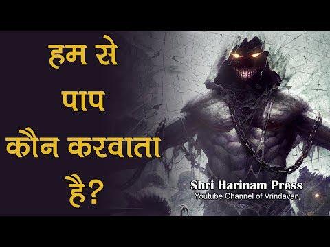 Video - https://www.youtube.com/watch?v=K2bFB0FZ0uo     Jigyasa evam uska Samadhaan !!          https://www.facebook.com/Vrindavan-Ki-Khichdi-1749689401798931/     Like our facebook page