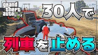 【GTA5】30人で戦車を並べて列車を止めてみた【KUN】