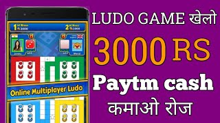 Earn 3000 RS by playing ludo games || App Browzer