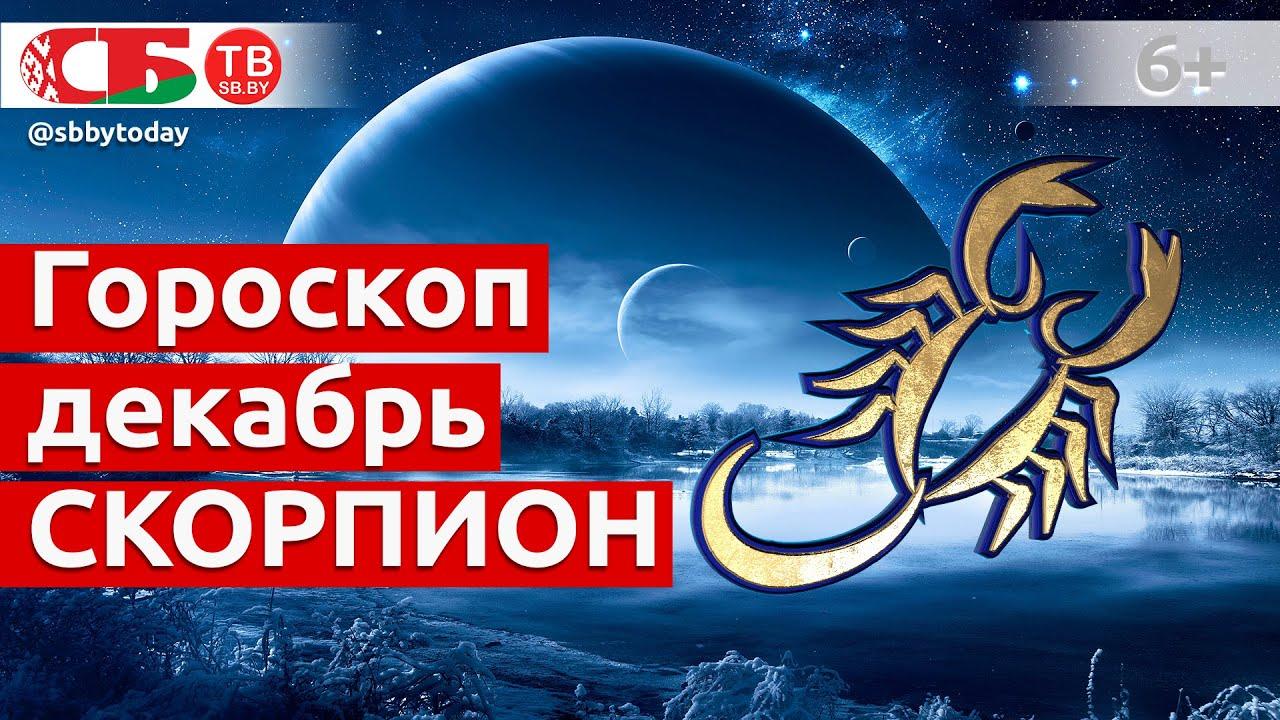 Гороскоп для знака Зодиака Скорпион на декабрь 2020 года. Астропрогноз на счастье, удачу и здоровье