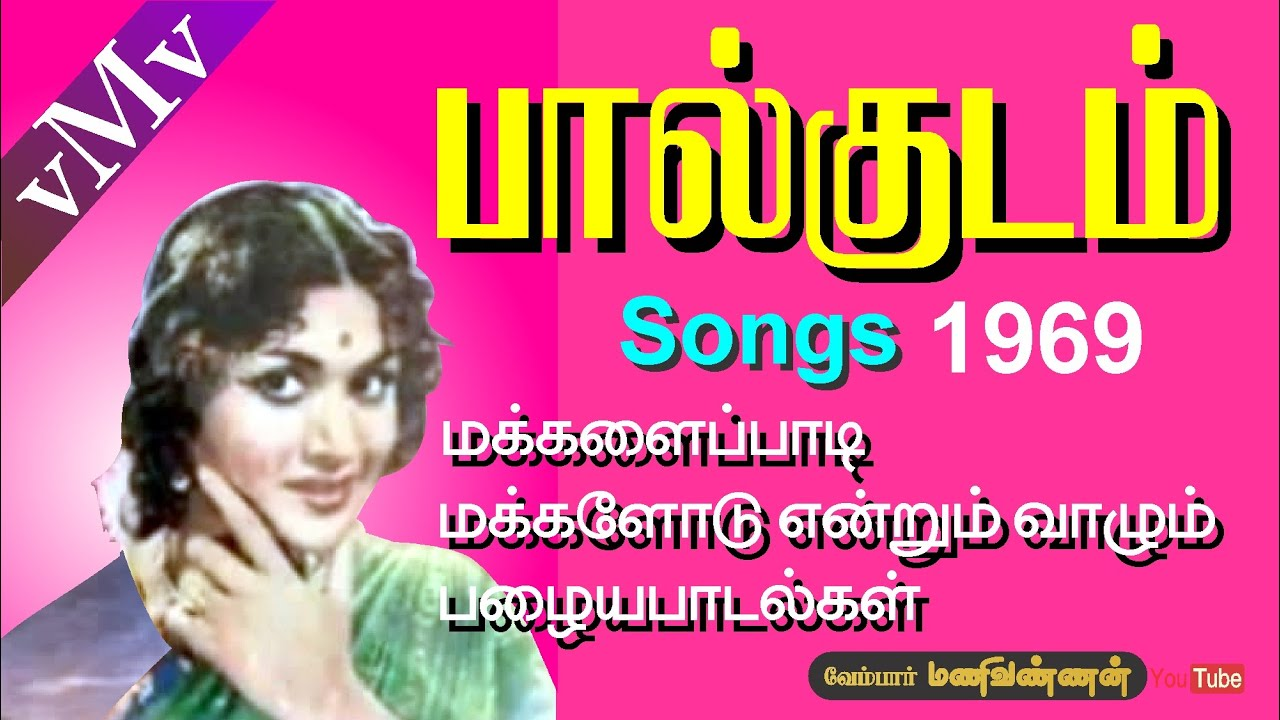 Download PAAL KUDAM(1969)--Muzhu nilavin thiru mugathil kalangam illayo--OLD SONG BOOK (vMv)