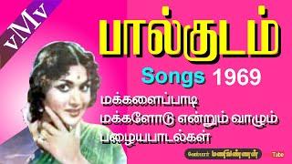 OLD SONG BOOK (vMv)--Muzhu nilavin thiru mugathil kalangam illayo--PAAL KUDAM(1969)