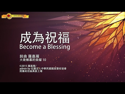 成為祝福 / Become a Blessing