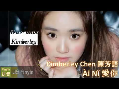 Kimberley Chen 陳芳語 - Ai Ni 愛你 Love You (Pinyin+English Lyrics)
