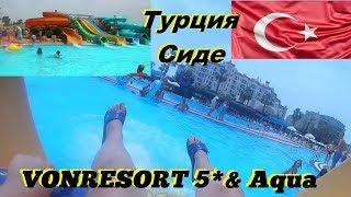 VONRESORT Elite 5* Сиде Турция 2019