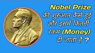 Nobel Prize से जुड़े कुछ बेहद ही Intersting Fact।।। Facts you don't know about Nobel Prize