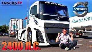 обзор VOLVO на 2400 Л.С.!!! САМЫЙ БЫСТРЫЙ ГРУЗОВИК в МИРЕ / Trucks TV