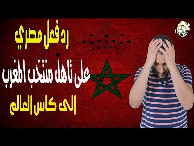 رد فعل مصري على فوز منتخب المغرب على ساحل العاج والتاهل الى كاس العالم