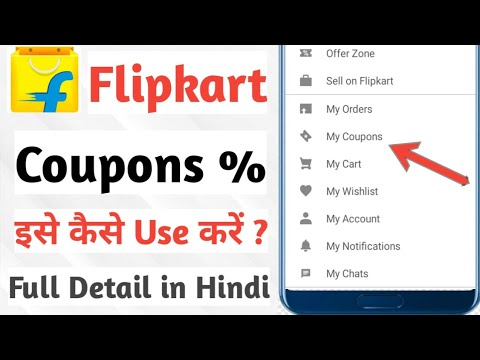 Flipkart Coupons 2021 | 100% Working Coupons and Promo Codes | how to get Flipkart Coupons | use it